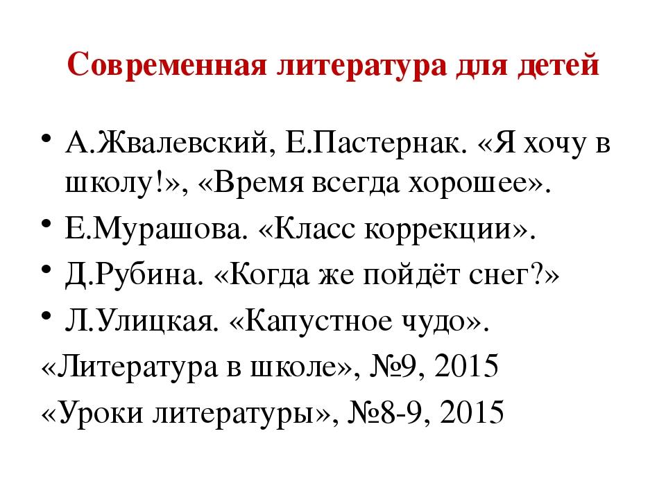 Современная литература для детей А.Жвалевский, Е.Пастернак. «Я хочу в школу!»...