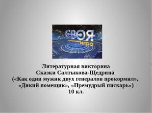 Цитаты из сказок 100 «Заглянет…в газету «Весть» и прочитает: «Старайся!». Одн