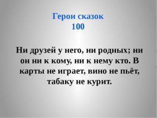 Жизненная позиция 400 И наградили его деньгой – пятак серебром – и рюмкой вод