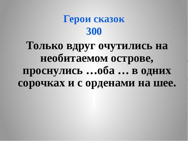 Где эта улица, где этот дом? 300 «Когда люди, звери, птицы и рыбы спят, он бу...