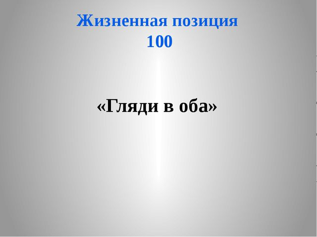 ТАБЛИЦА Дикий помещик