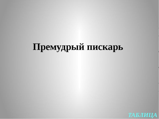 ТАБЛИЦА Один помещик