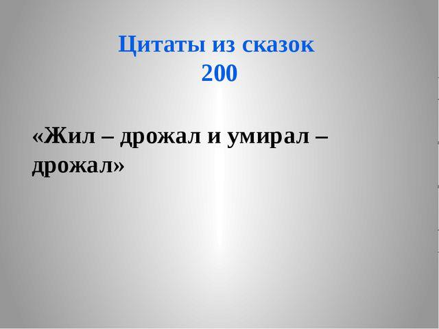 Герои сказок 100 Ни друзей у него, ни родных; ни он ни к кому, ни к нему кто...