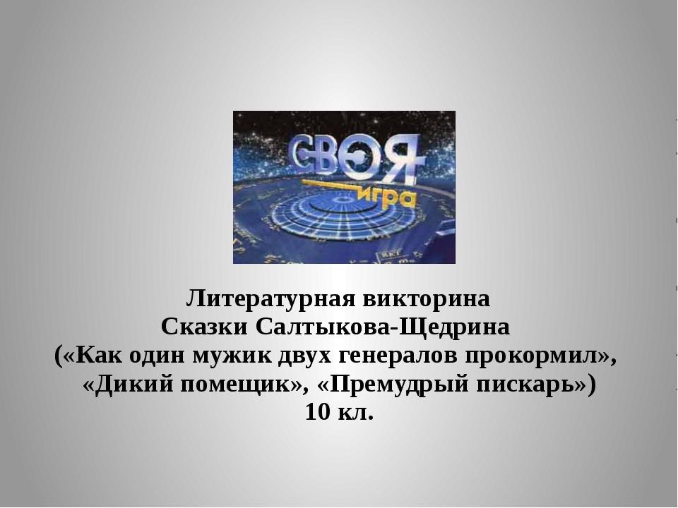 Цитаты из сказок 100 «Заглянет…в газету «Весть» и прочитает: «Старайся!». Одн...