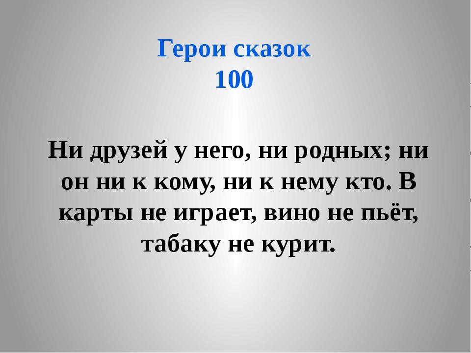 Жизненная позиция 400 И наградили его деньгой – пятак серебром – и рюмкой вод...