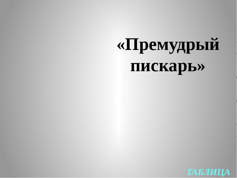 ТАБЛИЦА «Премудрый пискарь»