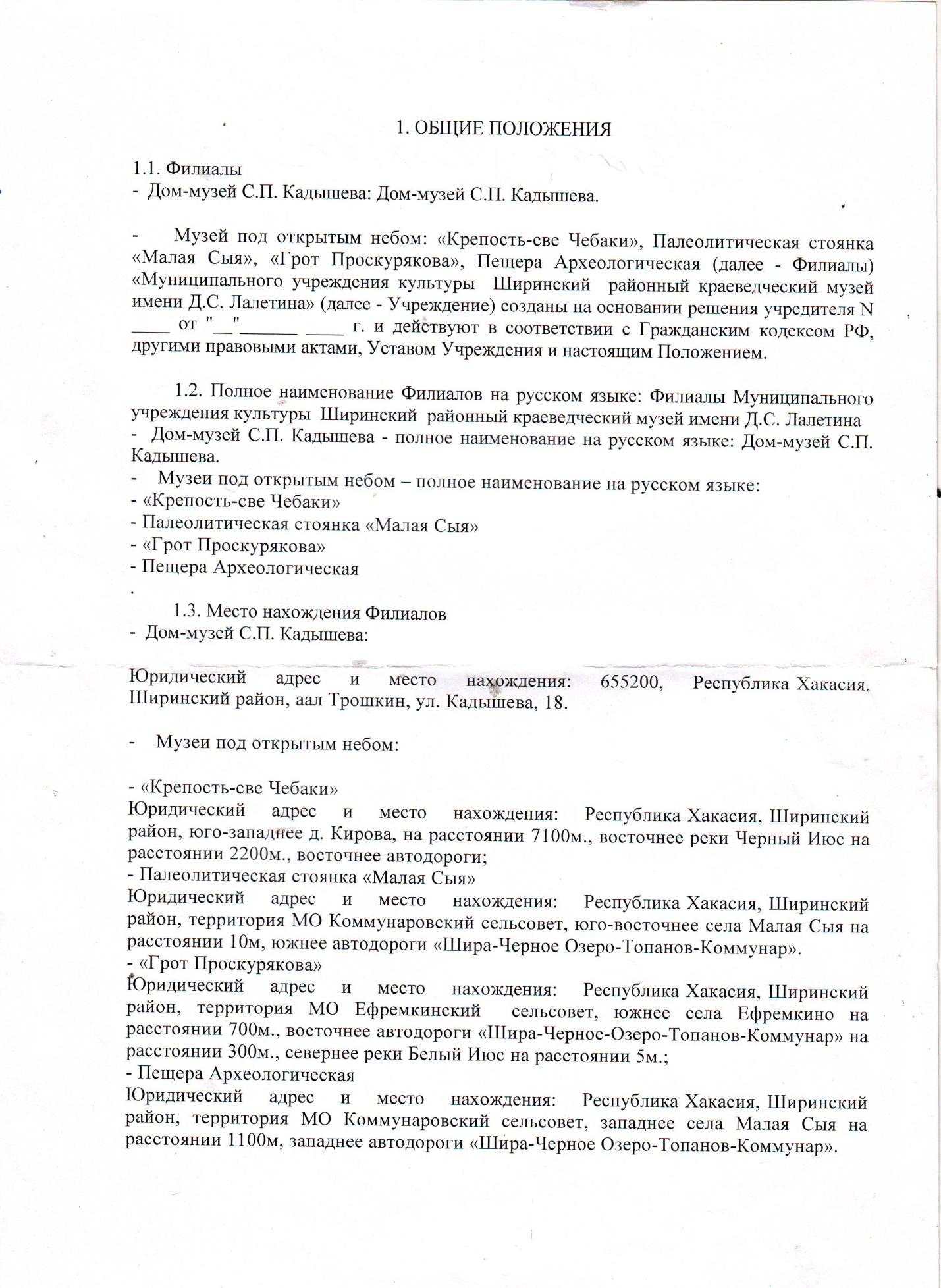 C:\Documents and Settings\Admin\Мои документы\Мои рисунки\2013-04-21\Scan10003.JPG