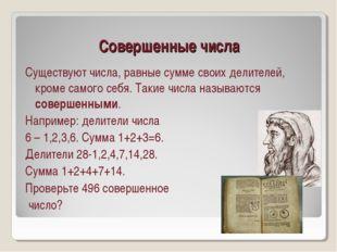 Совершенные числа Существуют числа, равные сумме своих делителей, кроме самог