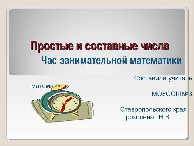 Простые и составные числа Час занимательной математики Составила учитель мате...