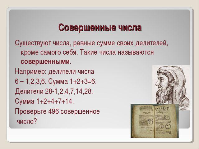Совершенные числа Существуют числа, равные сумме своих делителей, кроме самог...