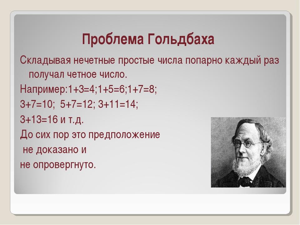 Проблема Гольдбаха Складывая нечетные простые числа попарно каждый раз получа...