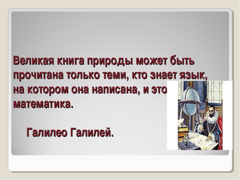Великая книга природы может быть прочитана только теми, кто знает язык, на ко...