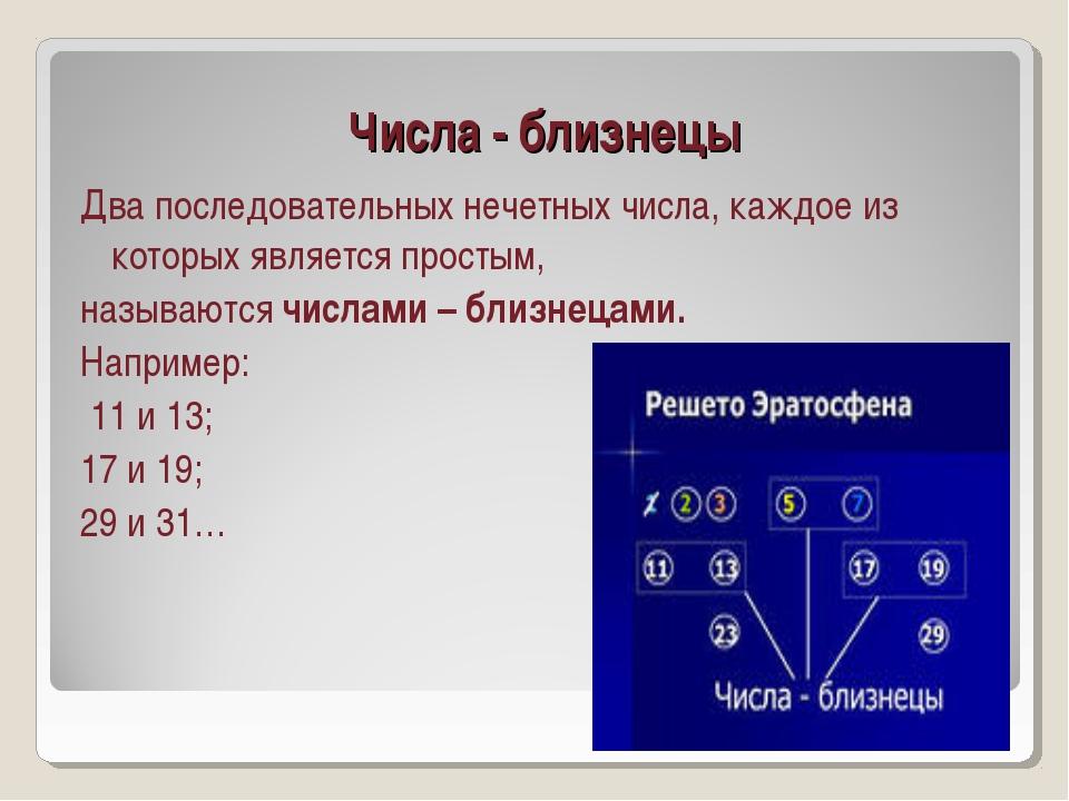 Числа - близнецы Два последовательных нечетных числа, каждое из которых являе...