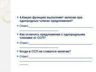 4.Какую функцию выполняет запятая при однородных членах предложения? Ответ:_