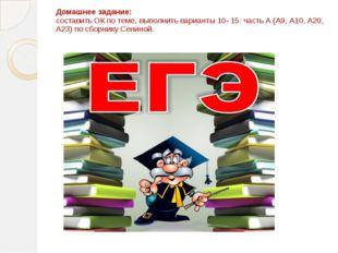 Домашнее задание: составить ОК по теме, выполнить варианты 10- 15. часть А (А