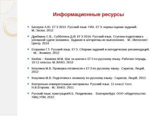 Информационные ресурсы Бисеров А.Ю. ЕГЭ 2013. Русский язык: ГИА. ЕГЭ: нормы о