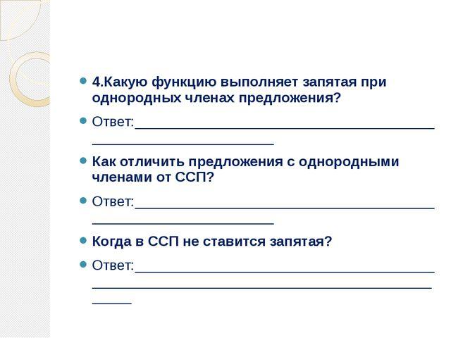 4.Какую функцию выполняет запятая при однородных членах предложения? Ответ:_...