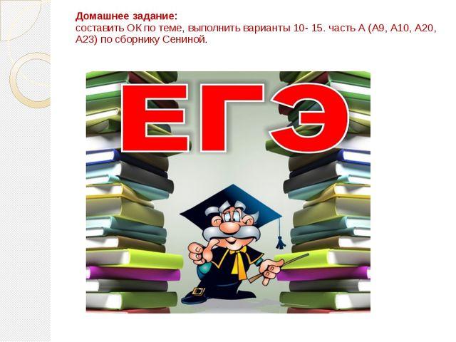 Домашнее задание: составить ОК по теме, выполнить варианты 10- 15. часть А (А...
