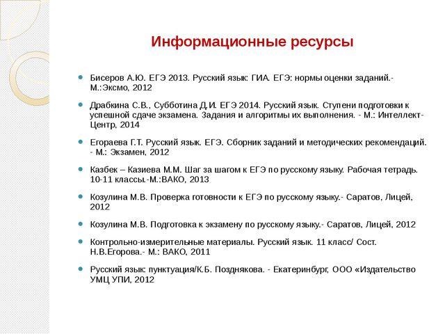 Информационные ресурсы Бисеров А.Ю. ЕГЭ 2013. Русский язык: ГИА. ЕГЭ: нормы о...