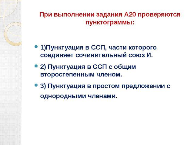 При выполнении задания А20 проверяются пунктограммы: 1)Пунктуация в ССП, част...