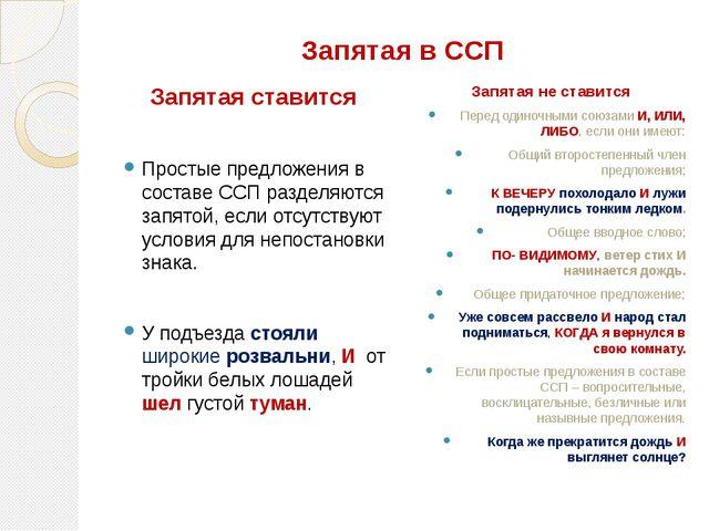 Запятая в ССП Запятая ставится Простые предложения в составе ССП разделяются...