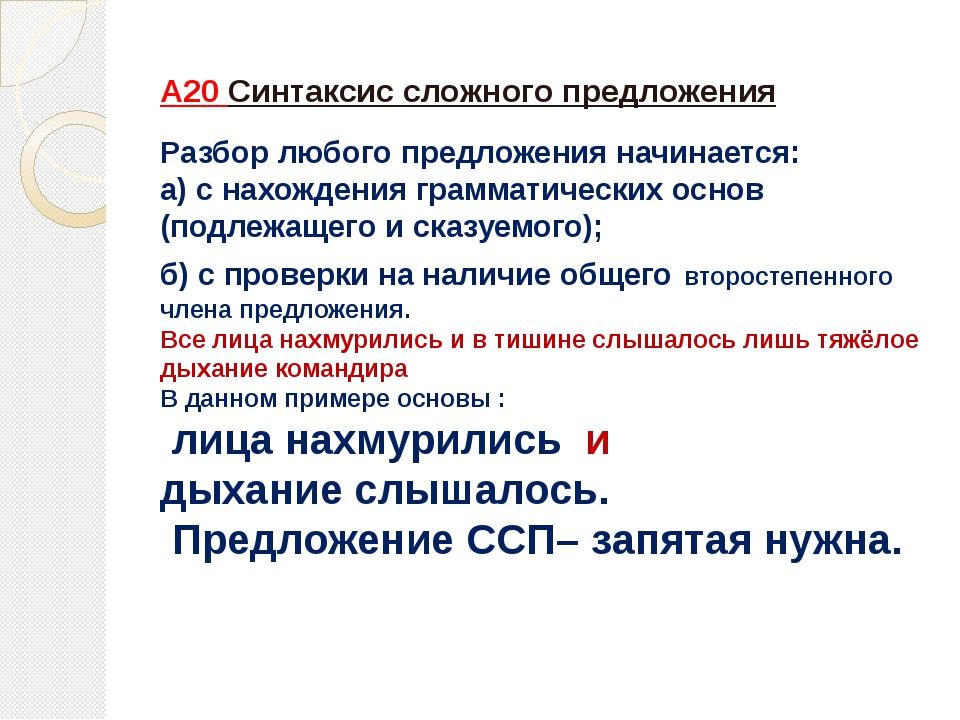А20 Синтаксис сложного предложения Разбор любого предложения начинается: а) с...