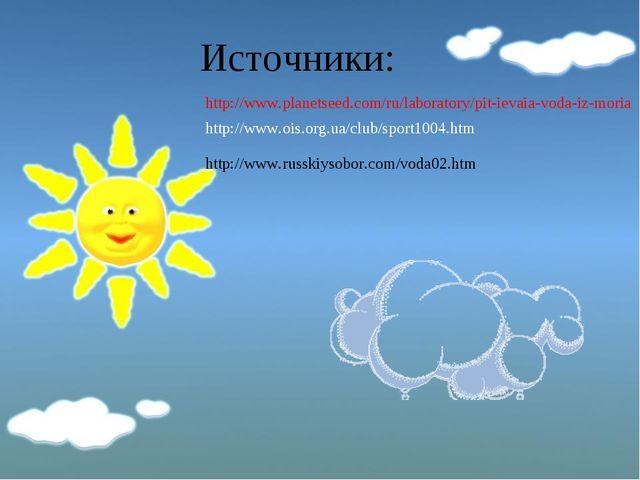 http://www.planetseed.com/ru/laboratory/pit-ievaia-voda-iz-moria Источники: h...