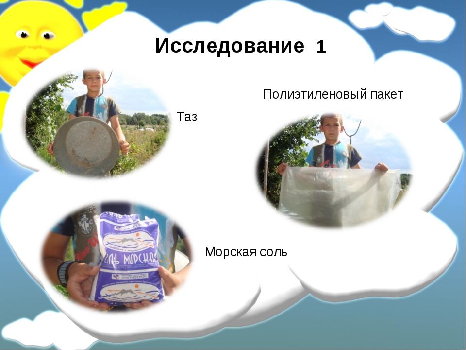 Исследование 1 Таз Полиэтиленовый пакет Морская соль