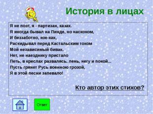 9 История в лицах Я не поэт, я - партизан, казак. Я иногда бывал на Пинде, но