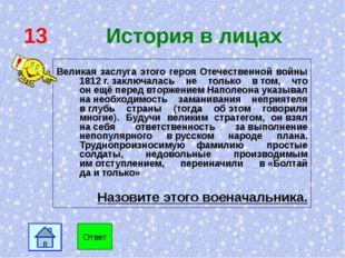 13 История в лицах Великая заслуга этого героя Отечественной войны 1812г.за