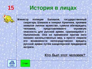 15 История в лицах Министр полиции Балашов, государственный секретарь Шишков