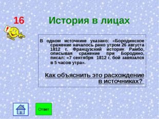 16 История в лицах В одном источнике указано: «Бородинское сражение началось