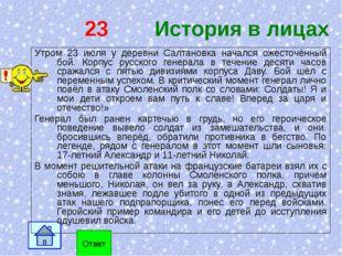 23 История в лицах Утром 23 июля у деревни Салтановка начался ожесточённый бо