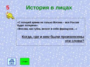 5 История в лицах «С потерей армии не только Москва – вся Россия будет потеря