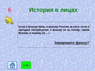 6 История в лицах Если я возьму Киев, я возьму Россию за ноги; если я овладею