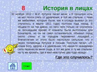 8 История в лицах 30 ноября 1812 г. М.И. Кутузов писал жене: «Я прошлую ночь