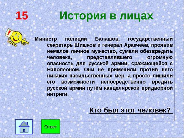 15 История в лицах Министр полиции Балашов, государственный секретарь Шишков...