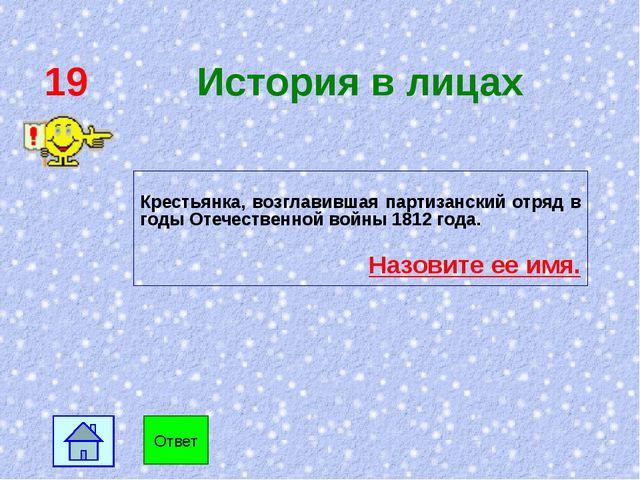 19 История в лицах Крестьянка, возглавившая партизанский отряд в годы Отечест...