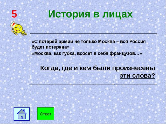 5 История в лицах «С потерей армии не только Москва – вся Россия будет потеря...