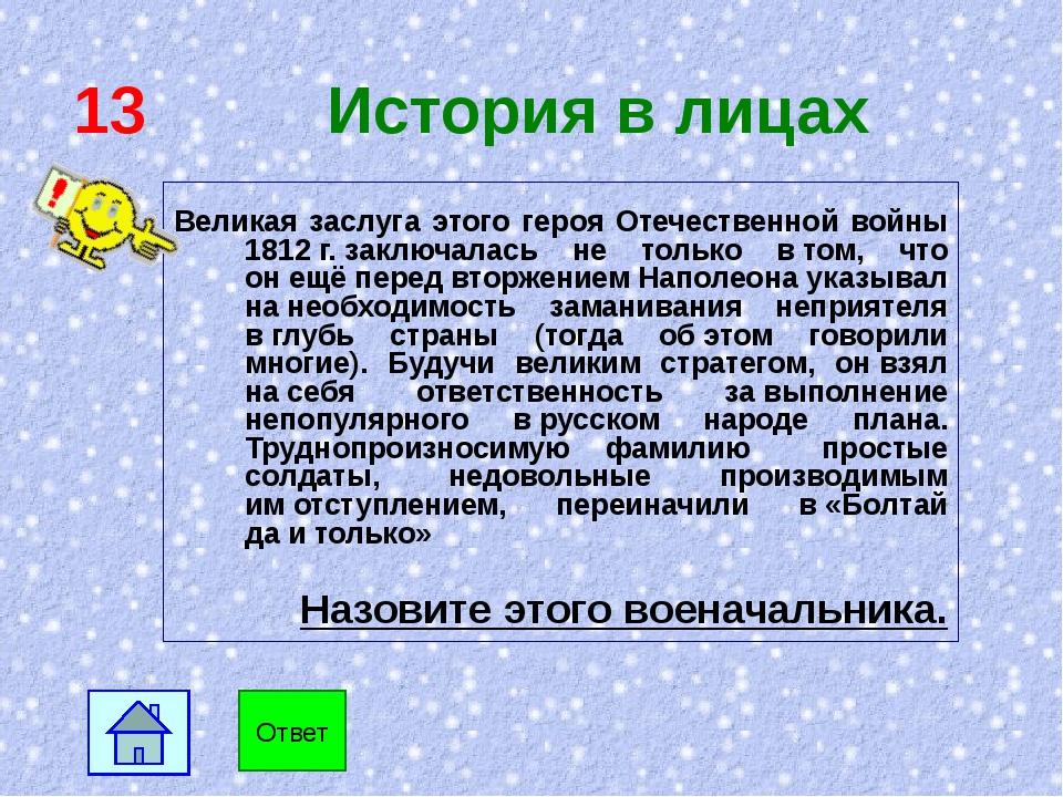 13 История в лицах Великая заслуга этого героя Отечественной войны 1812г.за...