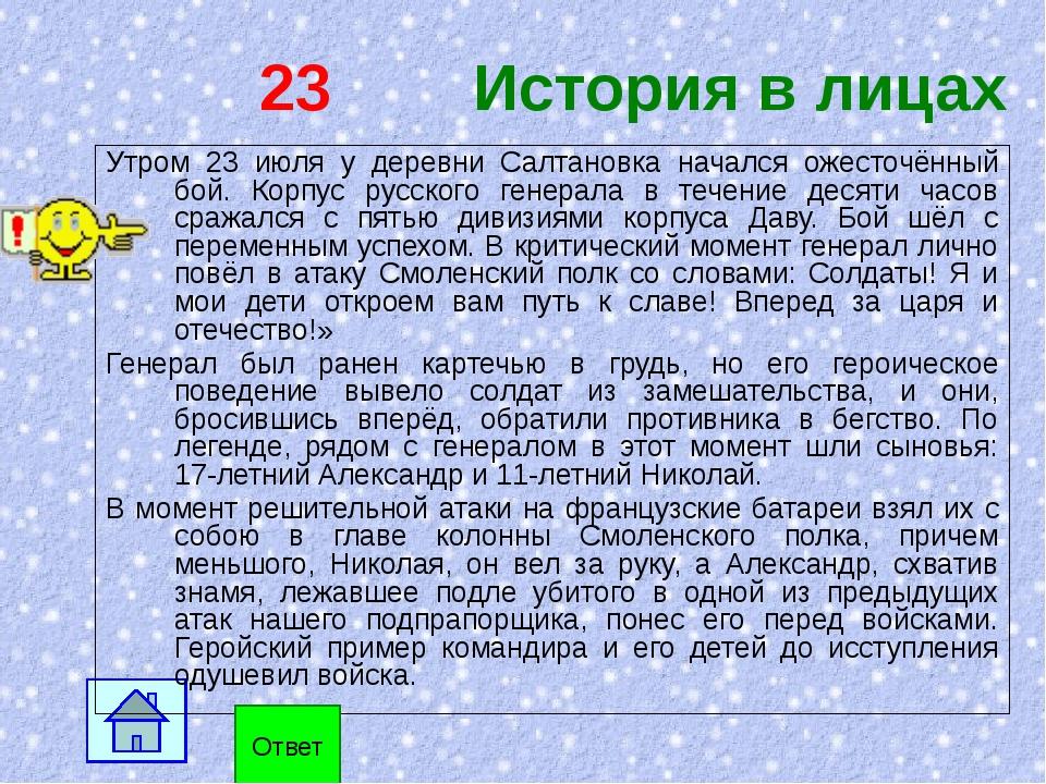 23 История в лицах Утром 23 июля у деревни Салтановка начался ожесточённый бо...