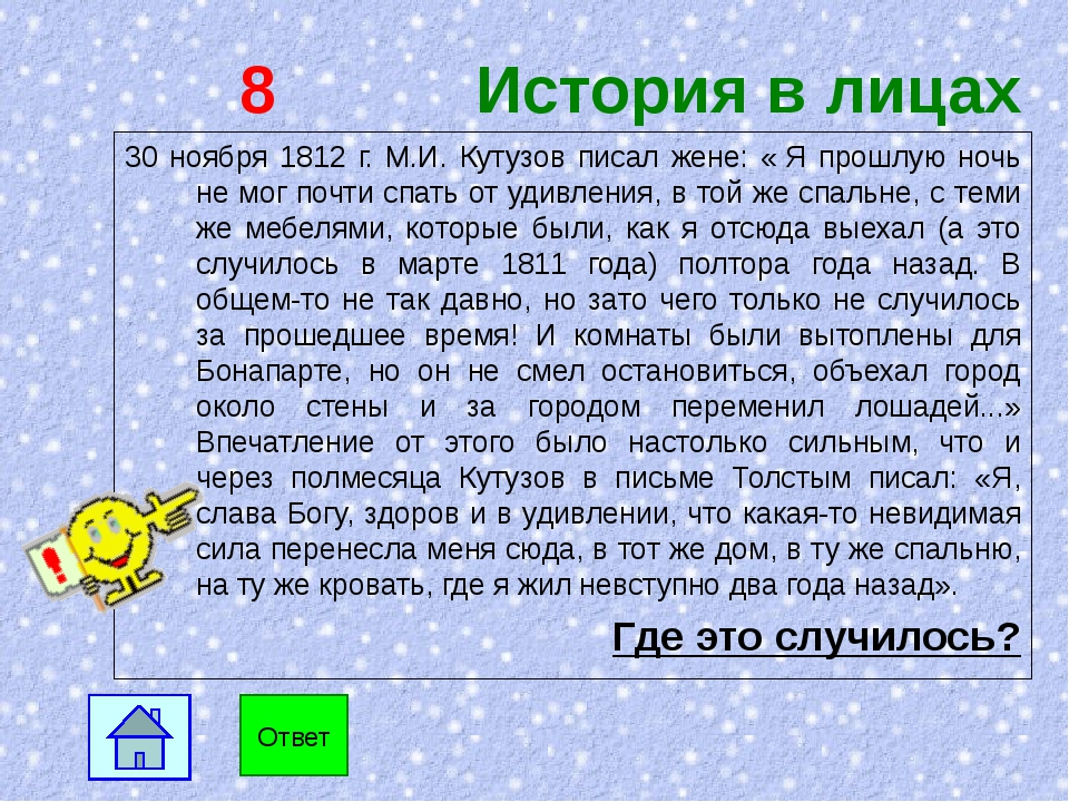 8 История в лицах 30 ноября 1812 г. М.И. Кутузов писал жене: «Я прошлую ночь...