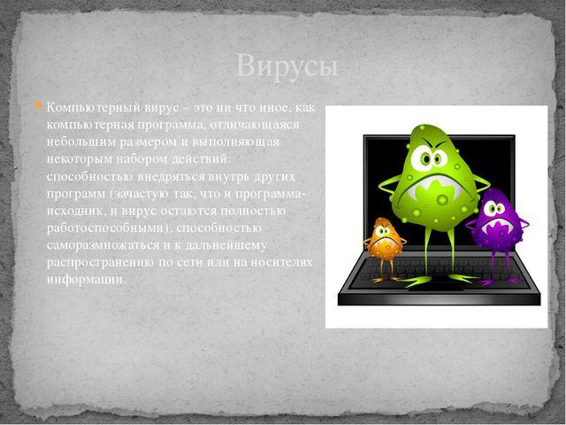 Компьютерный вирус – это ни что иное, как компьютерная программа, отличающаяс...