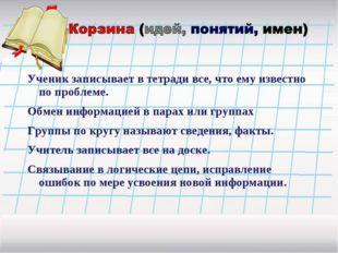 Ученик записывает в тетради все, что ему известно по проблеме. Обмен информац