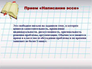 Это свободное письмо на заданную тему, в котором ценится самостоятельность, п