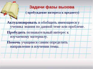 Актуализировать и обобщить имеющиеся у ученика знания по данной теме или проб