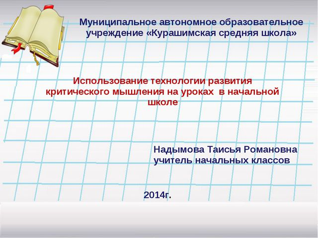 Муниципальное автономное образовательное учреждение «Курашимская средняя школ...