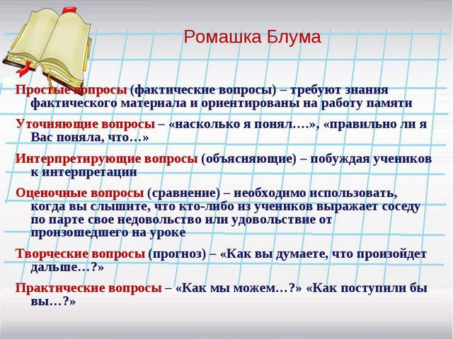 Простые вопросы (фактические вопросы) – требуют знания фактического материал...