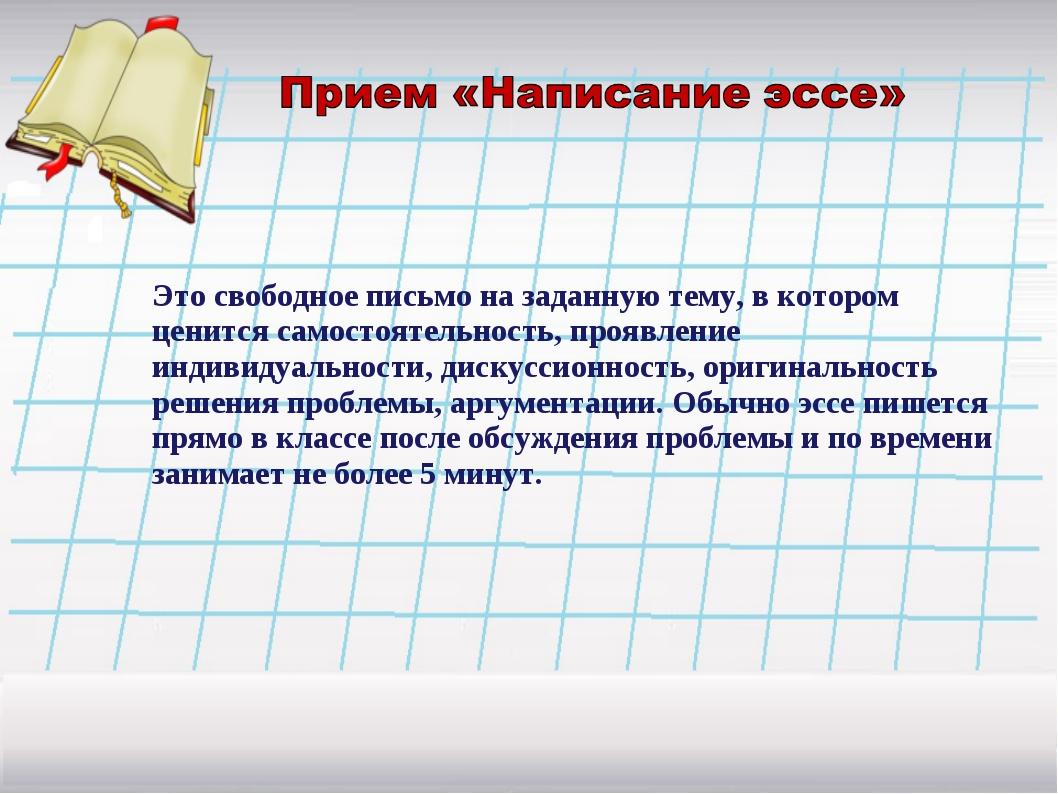 Это свободное письмо на заданную тему, в котором ценится самостоятельность, п...