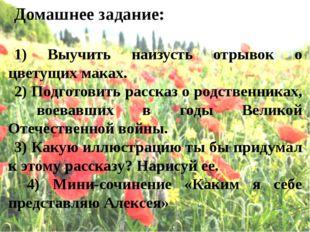Домашнее задание: 1) Выучить наизусть отрывок о цветущих маках. 2) Подготови